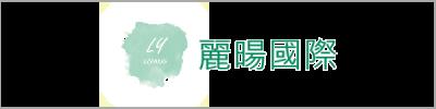麗暘國際美妝保養專賣