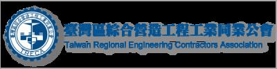 臺灣區綜合營造工程工業同業公會